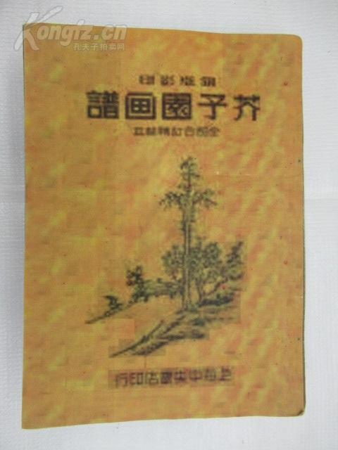 铜版影印《芥子园画稿全集》