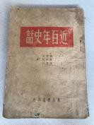 1949年东北书店印行初版《近百年史话》全一册。