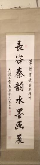 秦生书法(夏雨之父)