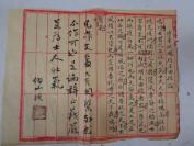 清朝名人信札,一张,长17cm22cm,品好如图。
