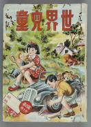 1953年 新加坡世界儿童出版社出版 世界出版社印行 《世界儿童》月刊 合订本一册(第31期至第四十期合订;此期刊为南洋儿童读物,1950年四月创刊,编者在告读者中说:在南洋供小朋友们读的书报真少,以后我们要用心为你们服务,尽量介绍你们国内外的消息,并希望你们和我们通讯...)HXTX117756