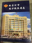 绥芬河市地方税务局志(包邮)