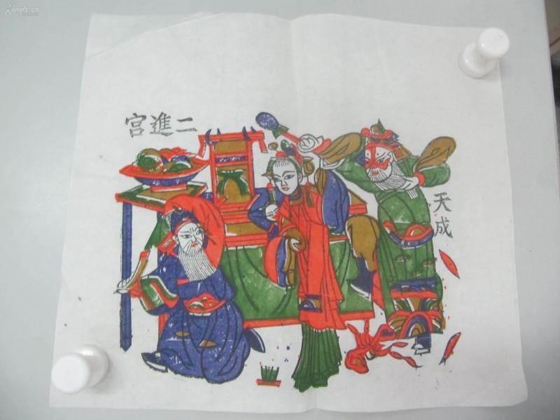 朱仙镇天成老店木版套色人物年画   二进宫一张  尺寸29/25厘米