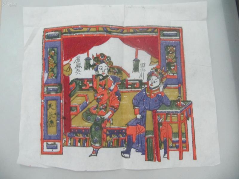朱仙镇天义德老店木版套色人物年画   一张  尺寸29/25厘米