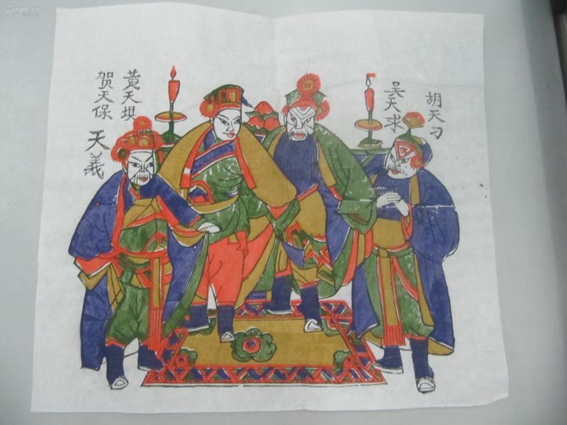 朱仙镇天义老店木版套色人物年画 一张  尺寸29/25厘米
