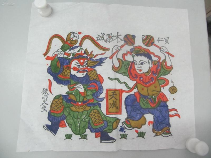 朱仙镇天成老店木版套色人物年画 一张  尺寸29/25厘米 08