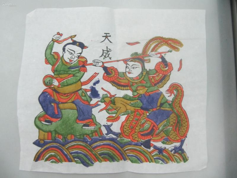 朱仙镇天成老店木版套色人物年画 一张  尺寸29/25厘米 17