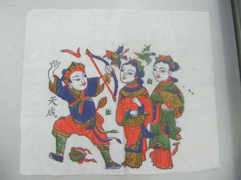 朱仙镇天成老店木版套色人物年画 一张  尺寸29/25厘米 11