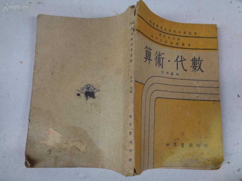 民國課本《算術,代數》民國28年,1冊全,郭祖鑫編,品好如圖。