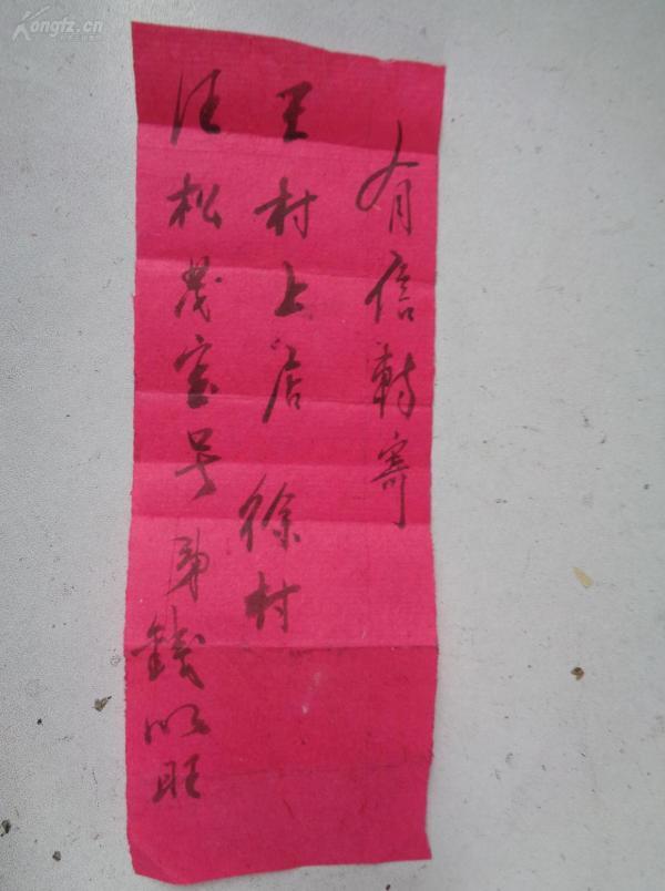 清朝紅紙信扎一張,品好如圖。