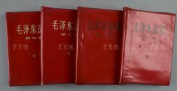 1968年 人民出版社出版《毛泽东选集》平装四册第一卷至第四卷HXTX113259