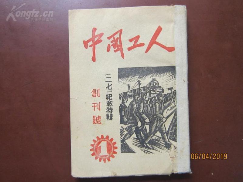 《新哲學論集》書皮為中國工人創刊號二七紀念特輯