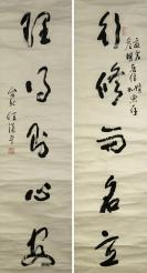 于右任弟子、著名书法家 任汉平 书法对联《行修而名立,理得则心安》一幅(纸本立轴;约5.4平尺*2,钤印: 任汉平)HXTX115438