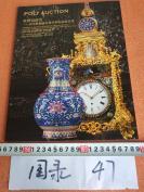 图录47   乾隆巴洛克--清宫御制钟表舆洋彩如意万代尊,收藏手表必看。,  最快11