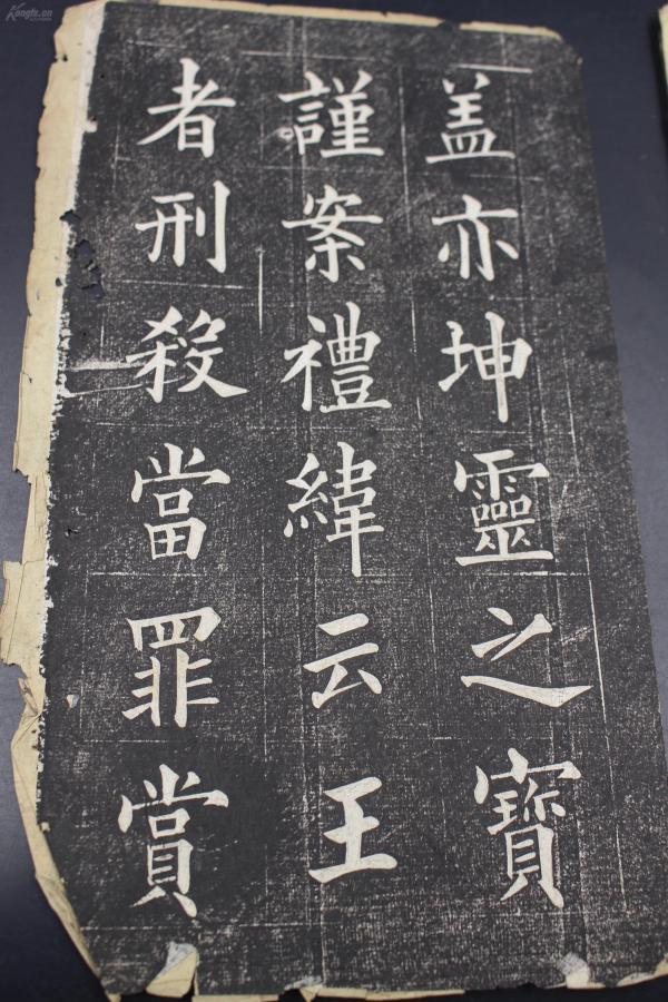 【字字秀理 不愧法书】3035极好的旧拓本 【九成宫醴泉铭】