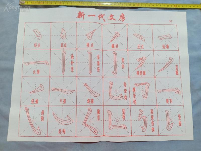 练毛笔字,初学,水写布,万次重复使用,笔画型,也可以给孩子当玩具,尺寸43*32cm