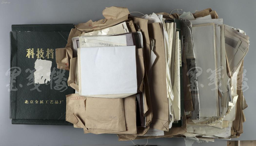 九十年代 北京金屬工藝廠相關文稿及照片資料一批近千余件 HXTX119528