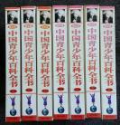 中国青少年百科全书(全8卷缺第7卷)