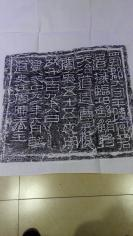 汉代何君阁道碑摩崖石刻,上留有题跋余地,经过名人题跋是无价之宝,也是不错的装饰品