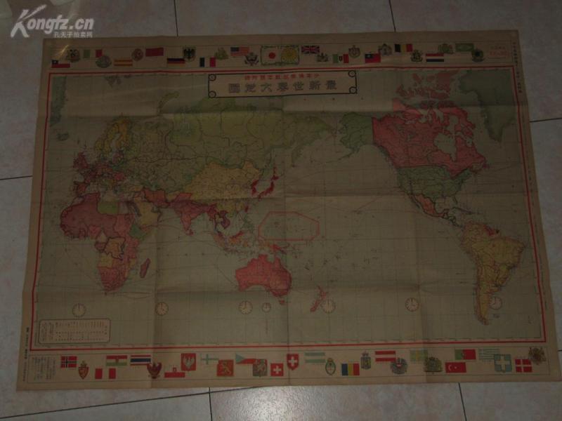 9615民国地图保老保真 侵华史料《最新世界大地图》版本少见 万国国旗 巨大尺幅 ,110x79cm