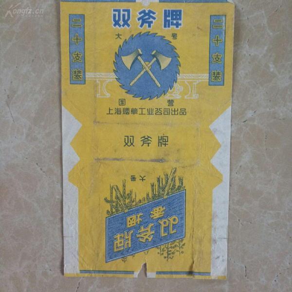 解放初期上海国营烟草公司大号双斧牌烟标。