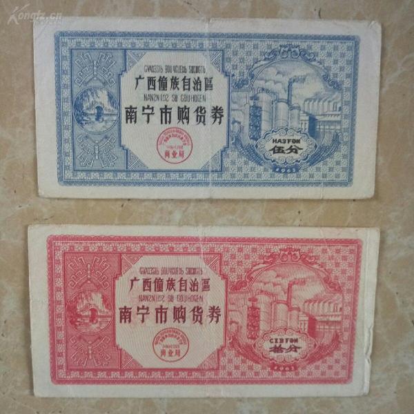 1962年广西僮族自治区南宁市购货券,5分10分两张。