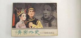 清宫外史-光绪亲政记