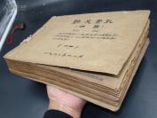 【老电影资料】k561 珍贵历史电影资料 极厚重的50年代中国电影索引一本14071927A12