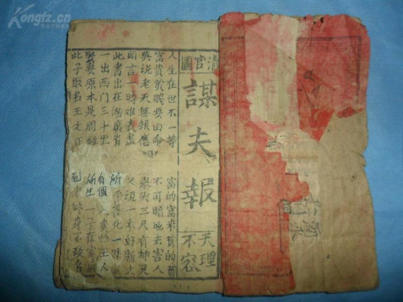 清代-民國,木板小說《清官圖》,全一冊.