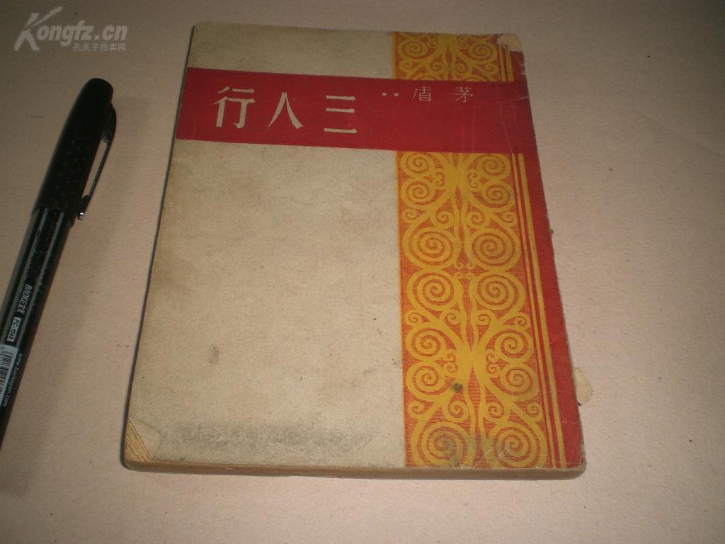 民国:《三人行》全册