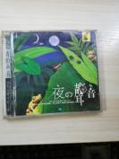 CD【夜的声音】世界音乐发烧友天碟