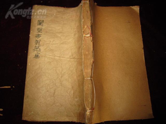 清代木刻大本线装书【【关圣帝君感应明圣经注解】一册全
