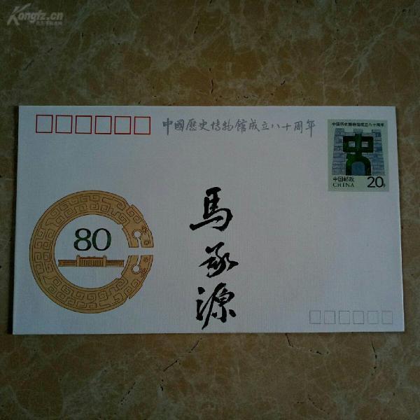 已故上海博物馆馆长【马承源】毛笔签名封一个。