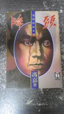 冯嘉着 《降头》全1册 金刚出版社