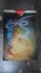 冯嘉着 奇侠司马洛《灵魂贩子》全1册 金刚出版社
