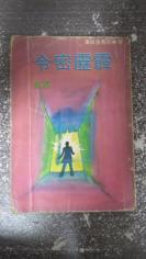 冯嘉着 奇侠司马洛故事《霹雳密令》全1册 金刚出版社 1979年初版