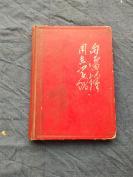 H 《向雷锋同志学习》笔记本一本。1973年5月内蒙古自治区水利电力学校革命委员会发放,上有毛泽东、周恩来题词,彩页为雷锋同志故事及照片。上面笔记为物理学笔记。