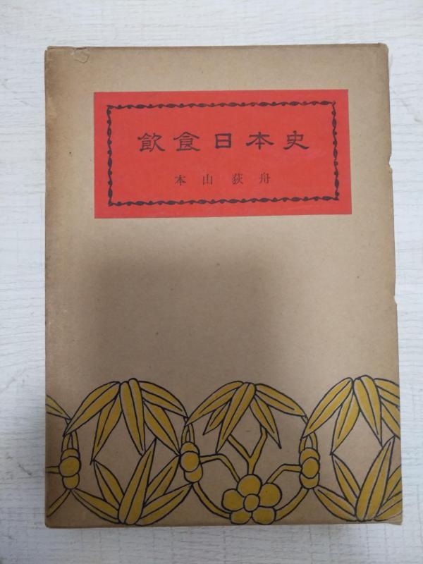 【日文书】饮食日本史(昭和31年初版1956年的书,布面精装带盒子)