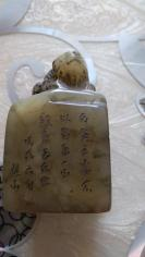 文房极品☞清寿山石,名家雕刻,修林书店,收藏佳品