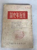 解放前东北军区政治部翻印《近百年史话》一册全。