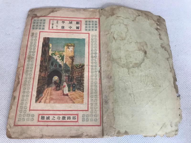 1938年国语译本《路加福音》一册全。五彩内封,版本稀见