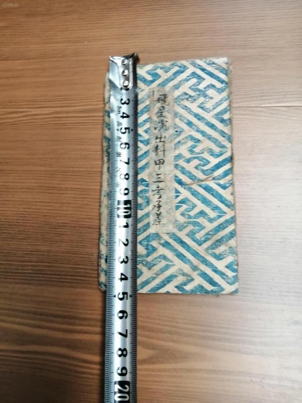 新到的货  稀有的  经折装印刷版 《飞星演出科甲三考承差》一册    喜欢的记得下单  HJ
