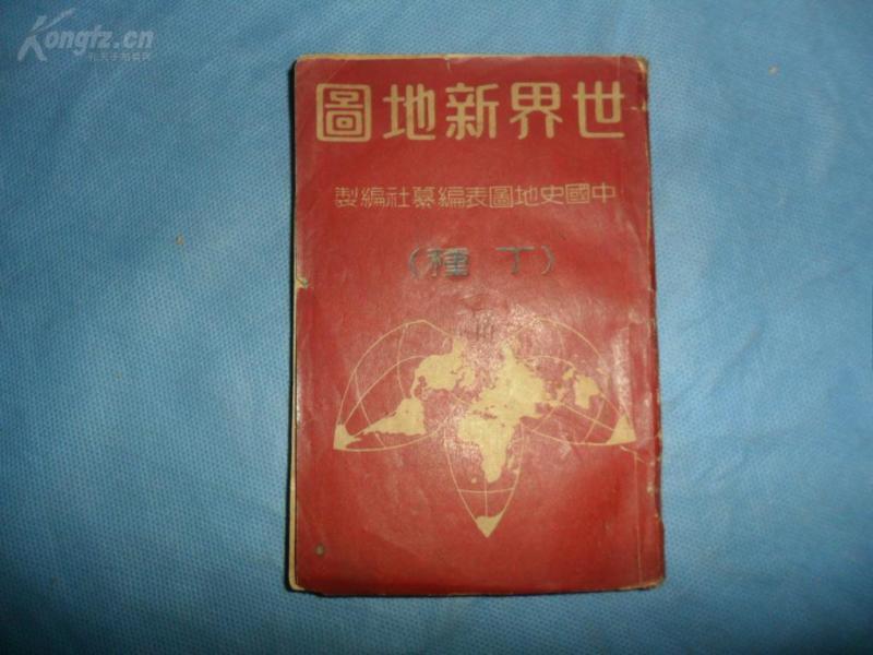 民国地图,《世界列国图》,一册全
