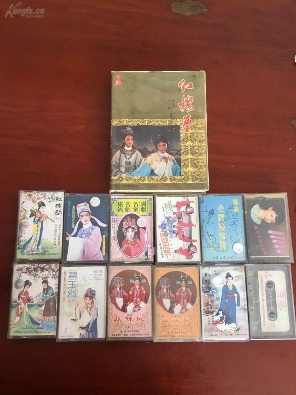 磁带13盒 (越剧红楼梦 锡剧双珠凤 等)保好