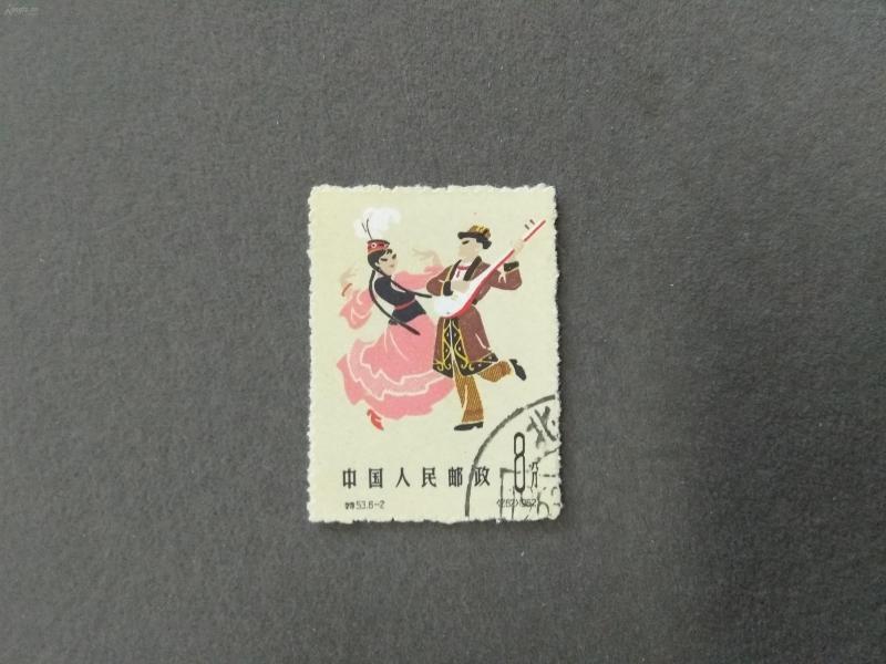 特53 中国民间舞蹈(第二组)6-2 哈萨克族双人舞 盖销票3枚