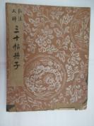 弘法大师三十帖册子(经折装)