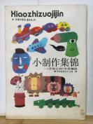 P1979  小制作集锦——《天地之间》节目精选