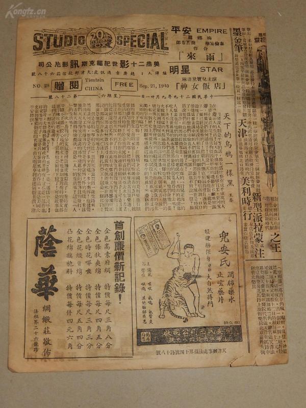1940年 電影小報《二十世紀福克斯公司影訊》少見!!!