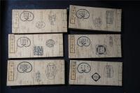 【印譜書 木刻】《和漢書畫捃印補正》 六冊全本。清 天保5年(1835年)和刻本)