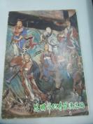 《昆明筇竹寺罗汉选编》 1986年北京工艺美术出版社 8开活页画册 12幅